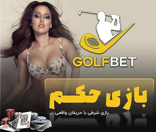 ورود به سایت گلف بت golf bet