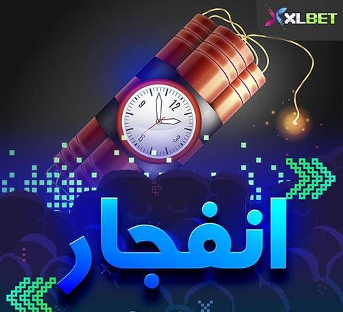 سایت بازی انفجار ایکس ال بت xlbet