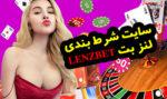 سایت لنز بت Lenz Bet انواع شرط بندی مسابقات ورزشی و بازی انفجار