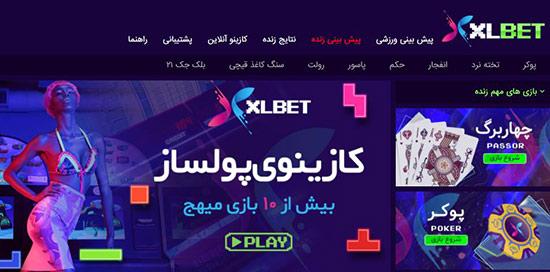 آدرس جدید سایت ایکس ال بت XLBET