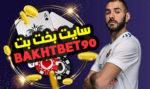 سایت بخت بت 90 (BAKHTBET90) آدرس جدید سایت بازی انفجار معتبر
