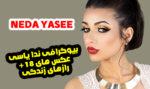 عکس های لخت ندا یاسی + بیوگرافی ندا یاسی مدیر سایت یلماس بت
