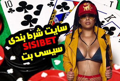 سایت شرط بندی سیسی بت Sisi Bet ورود به سایت بازی انفجار sisibet