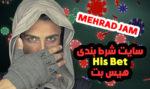 سایت هیس بت His Bet مهراد جم با ضرایب بسیار بالا بازی انفجار