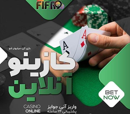 سایت فیفا 90 | FIFA90