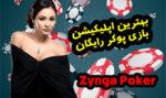 بهترین اپلیکیشن بازی پوکر رایگان zynga | بازی پوکر موبایلی