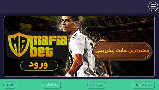 آدرس جدید سایت شرط بندی مافیا بت Mafia Bet