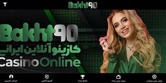 ادرس جدید سایت بخت بت BAKHT90