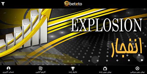 ادرس جدید سایت شرط بندی بت تو BETETO