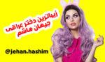 بیوگرافی جيهان هاشم زیباترین دختر عراقی jehan.hashim@ + عکس