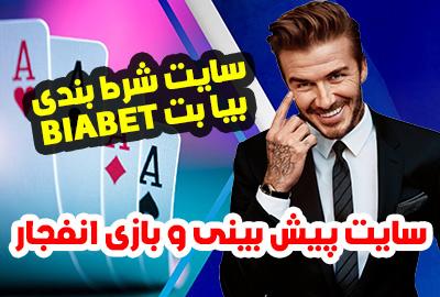 سایت بیا بت BIABET آدرس جدید سایت بیا بت biabet + دانلود اپلیکیشن
