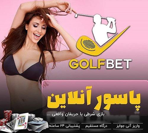 سایت شرط بندی گلف بت golfbet