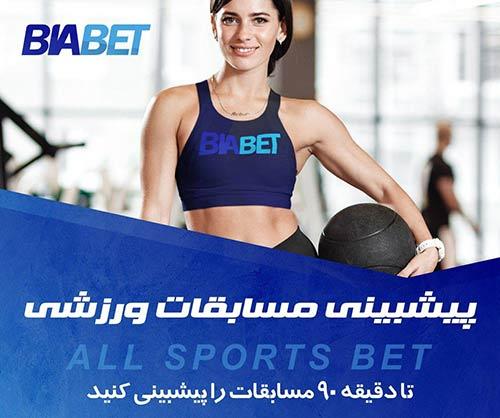 ورود به سایت بیا بت BIA BET