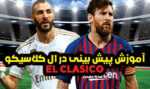 آموزش پیش بینی ال کلاسیکو | شرط بندی روی رئال مادرید یا بارسلونا ؟