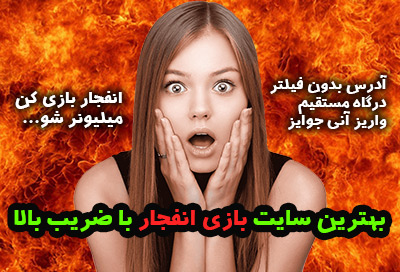 سایت بازی انفجار ایرانی با ضریب بالا و درگاه مستقیم بانکی