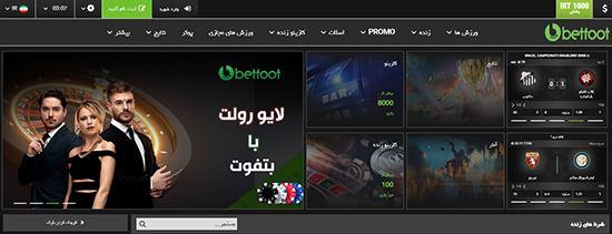 سایت بت فوت Bet Foot