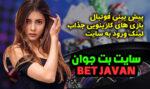 سایت بت جوان Bet Javan معتبرترین بازی انفجار با ضریب های بالا