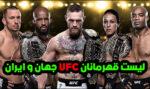 لیست قهرمانان UFC جهان + فایترهای معروف جهان