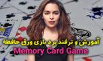 راهنمای بازی ورق حافظه Memory Card Game + قوانین و استراتژی