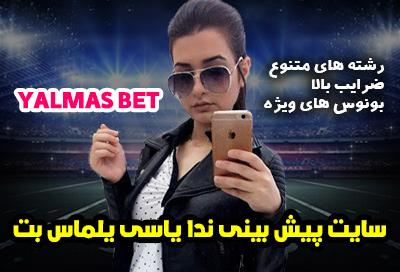 یلماس بت پیش بینی فوتبال Yalmas Bet با بونوس رایگان و جوایز ویژه