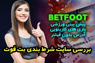 سایت بت فوت Bet Foot بازی انفجار همراه با بونوس رایگان