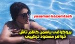 بیوگرافی یاسمن کاظم تاش خواهر مسعود ترکیبی + عکس
