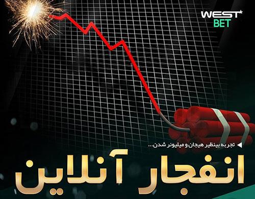 سایت وست بت West Bet