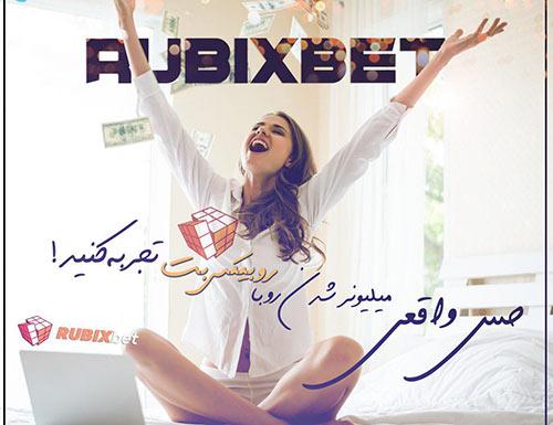 سایت شرط بندی روبیکس بت Rubixbet