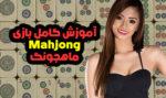 آموزش بازی ماهجونگ یا ماژونگ Mahjong ترفندهای برد به روش ساده