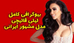 بیوگرافی لیلی قالیچی مدل مشهور ایرانی Lilly Ghalichi عکس های خفن