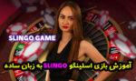 آموزش بازی اسلینگو Slingo + قوانین و ترفندهای بردهای میلیونی