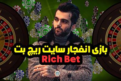 بازی انفجار سایت ریچ بت Rich Bet پویان مختاری + آموزش انفجار