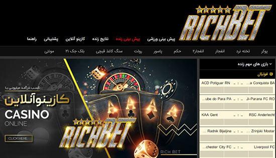 آدرس جدید سایت ریچ بت RICHBET90