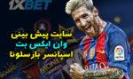 وان ایکس بت فارسی 1XBET سایت پیش بینی فوتبال با بونوس رایگان