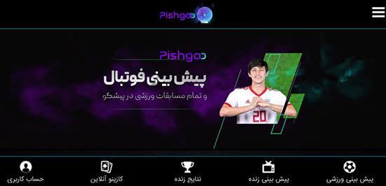 آدرس جدید سایت پیشگو بت PISHGOOBET