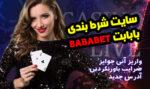 سایت شرط بندی بابابت BABABET آدرس جدید و ثبت نام در سایت بازی انفجار