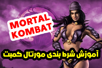 شرط بندی مورتال کمبت Mortal Kombat آموزش و ترفندهای برنده شدن