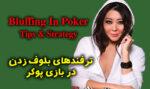 بلوف زدن در بازی پوکر چگونه است؟ (نکات مهم بلوف زدن در پوکر)