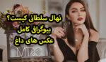 عکس های لخت نهال سلطانی زیباترین مدل مشهور ایرانی + بیوگرافی