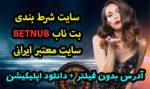 سایت بت ناب Bet Nub دارای مجوز بین المللی و بازی انفجار معتبر