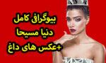 بیوگرافی دنیا مسیحا مدل زیبای ایرانی + عکس های داغ 18+ دنیا مسیحا