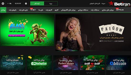 ادرس جدید سایت بت ایران BET IRAN