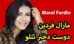 بیوگرافی مارال فردین دوست دختر تتلو کیست؟ + عکس های خفن
