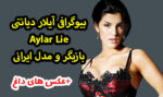 بیوگرافی آیلار دیانتی + عکس های داغ 18+ | Aylar Lie کیست ؟