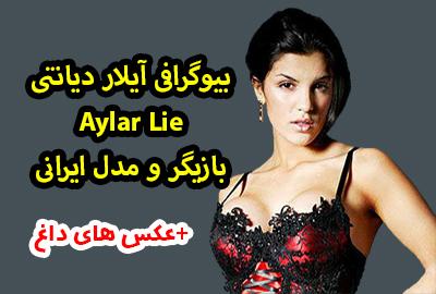 بیوگرافی آیلار دیانتی + عکس های داغ 18+   Aylar Lie کیست ؟