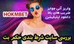 سایت حکم بت HOKMBET بهترین کازینو آنلاین معتبر با جوایز عالی