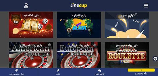 سایت لاین کاپ Line Cup