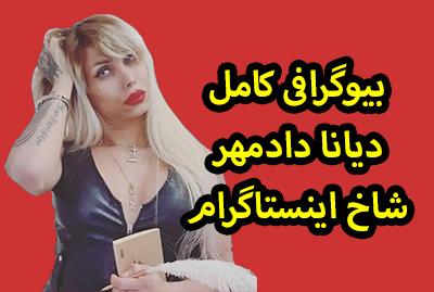 بیوگرافی دیانا دادمهر مشهورترین ترنس ایرانی + عکس های خفن دیانا دادمهر