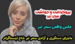 بیوگرافی سحر تبر (فاطمه خویشوند) + حواشی و عکس های جدید