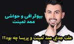 بیوگرافی ممد لمینت + حواشی و علت جدایی از پریسا و عکس های خفن